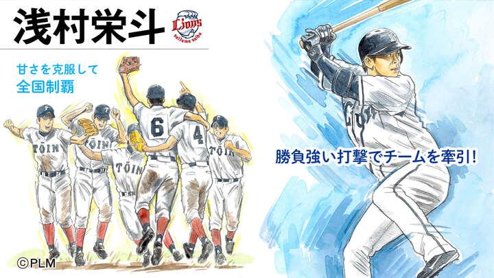 高校 野球 埼玉