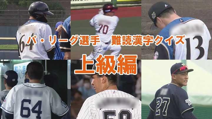 【上級編】あなたはしっかり読めますか? パ・リーグ選手たちの難読漢字クイズに挑戦しよう!