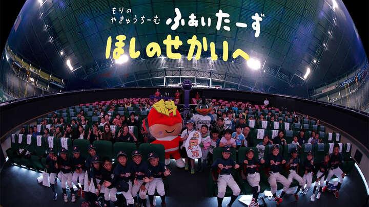 絵本第3弾が札幌市青少年科学館で投影されたイベントの様子  ©️H.N.F.