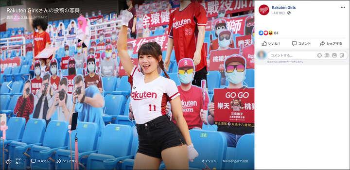 無観客のスタンドのパネル前で踊る陸筱晴(Sunnie)さん。「Rakuten Girls」公式Facebookより