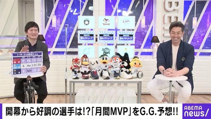 開幕から好調の選手は!?「月間MVP」をG.G.予想!!©AbemaTV, Inc.