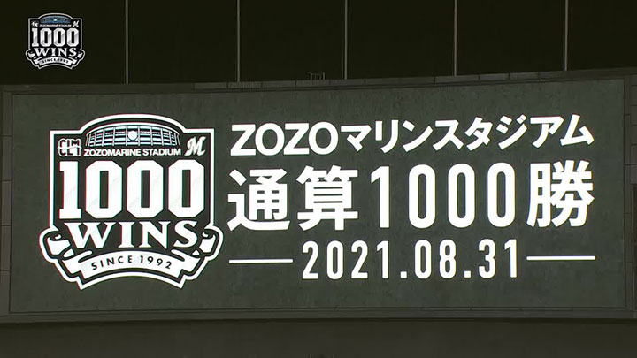 千葉ロッテがZOZOマリン通算1000勝! マーティンが2安打1本塁打3打点の活躍