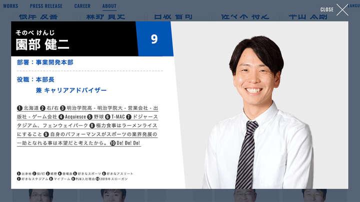 事業開発本部園部氏のページ。彼のキャラクターを感じていただきたい。