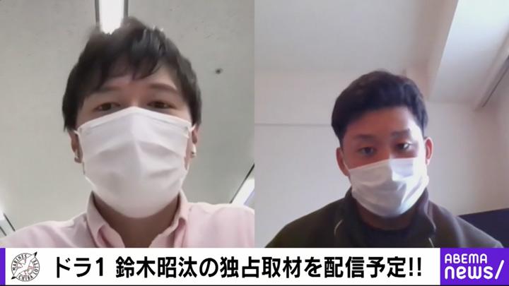 ドラフト1位 鈴木昭汰の独占取材を配信予定!!©AbemaTV, Inc.