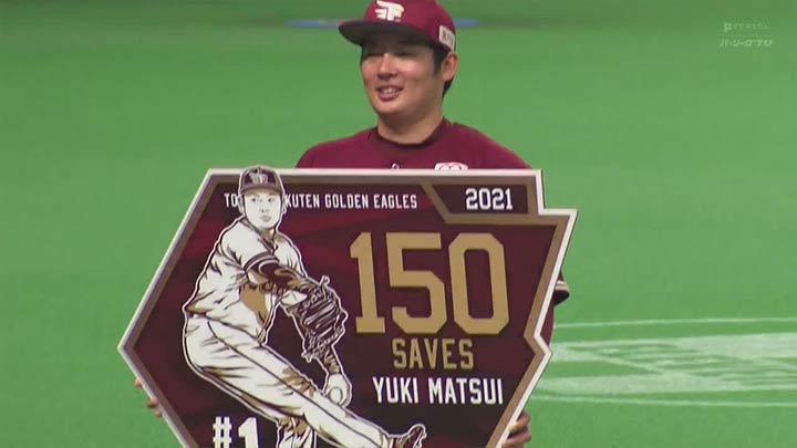 松井裕樹が史上16人目の通算150セーブ達成! 早川隆久が今季4勝目を挙げ楽天が勝利